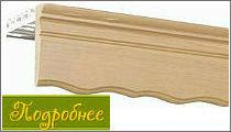 карниз деревянный купить