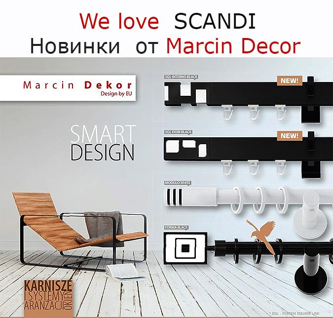 Карнизы для штор скарлайн артис Marcin Decor Польша