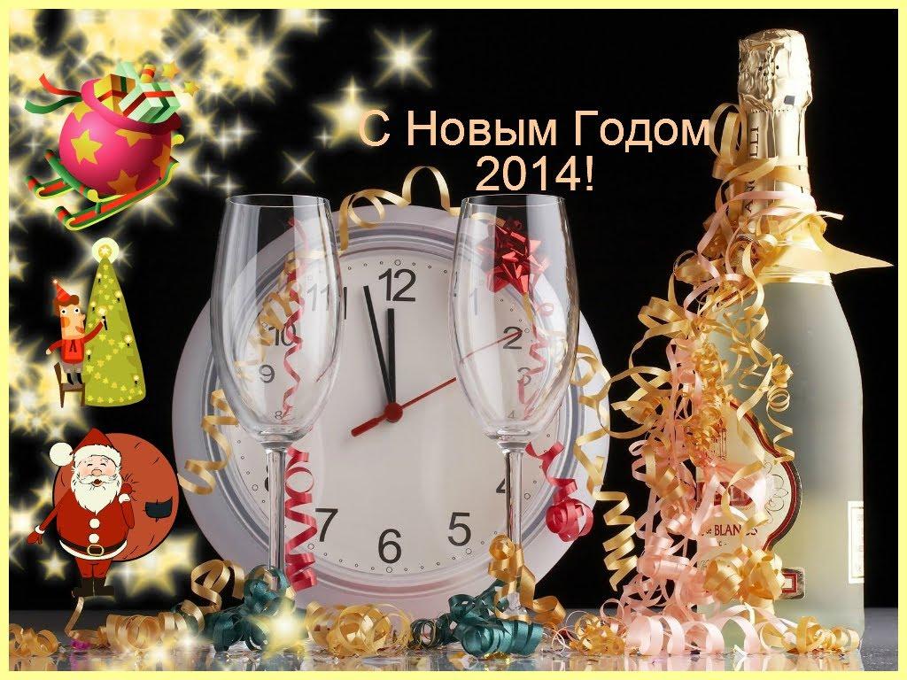 S-novy-m-2014-godom