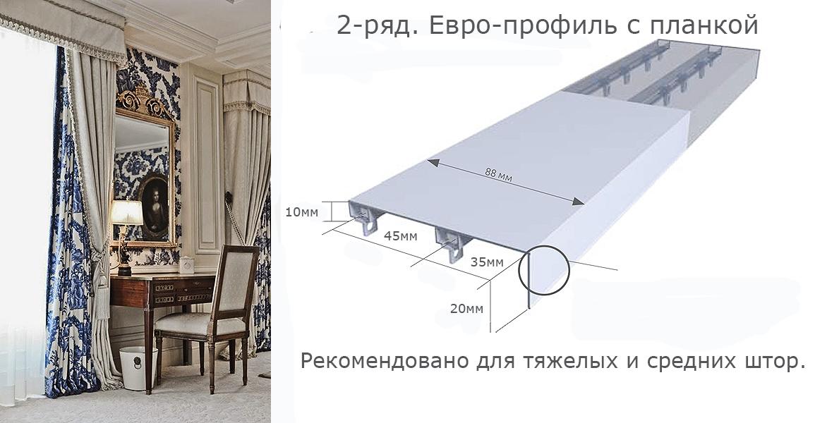 Купить карниз для штор в киеве в интернет магазине euro-karniz.com.ua
