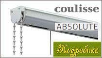 Купить карниз для римских штор Coulisse Absolute в Киеве в интернет магазине (Euro-karniz.com.ua)