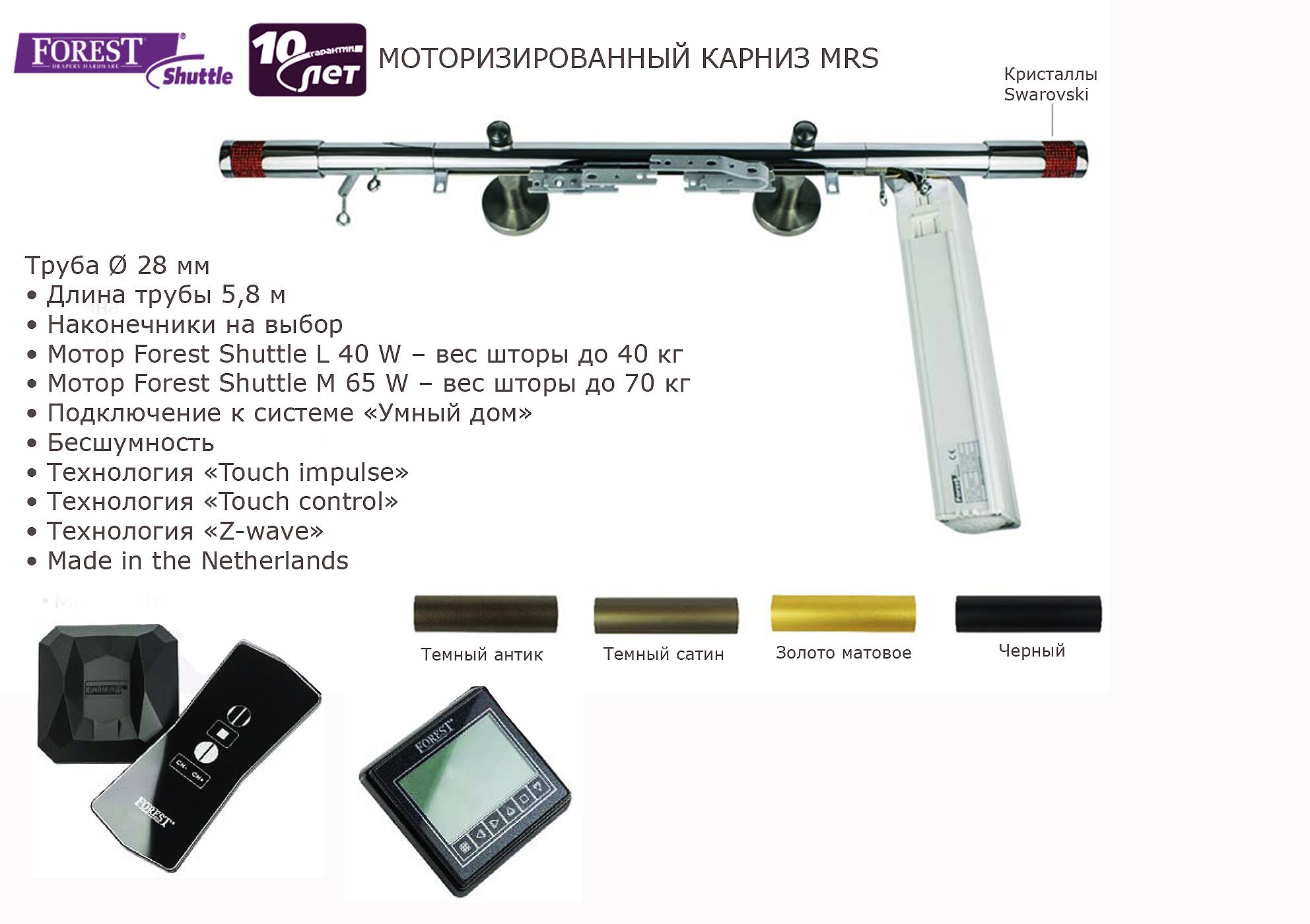 моторизированные карнизы для штор купить в киеве в интернети магазине Euro-karniz.com.ua