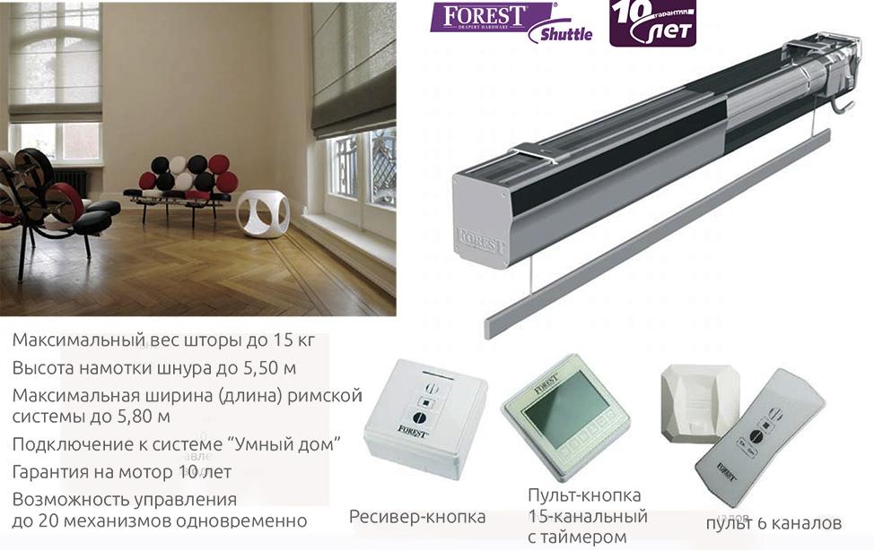 Карнизы Forest  для штор  в Киеве